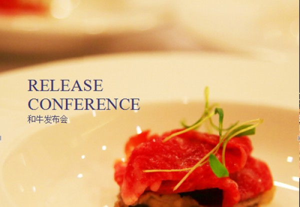 RELEASE CONFERENCE 和牛发布会